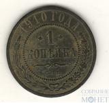 1 копейка, 1910 г., СПБ