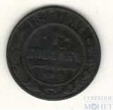 1 копейка, 1896 г.