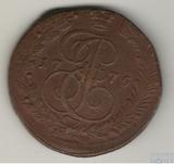 5 копеек, 1775 г., ЕМ