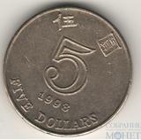 5 долларов, 1998 г., Гонг-Конг