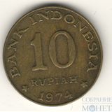 10 рупий, 1974 г., Индонезия