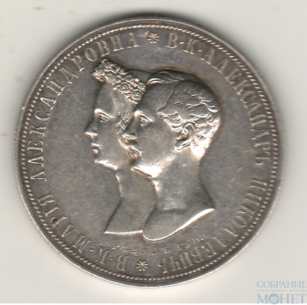 "1 рубль, серебро, 1841 г.,""Свадебный"", Биткин-R1"