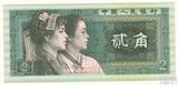 2 цзяо(0,2 юаня), 1980 г., Китай