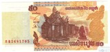 50 риелей, 2002 г., Камбоджа