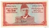 5 рупий, 1972-1978 г., Пакистан
