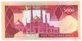 5000 риал, 1983-1993 г., Иран