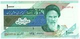 10000 риал, 1992 г., Иран