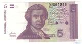 5 динар, 1991 г., Хорватия