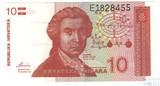 10 динар, 1991 г., Хорватия