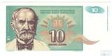 10 динар, 1994 г., Югославия