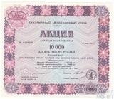 Акция, 10000 рублей, Ипотечный Акционерный Банк г. Москва