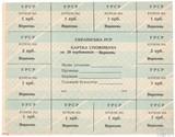 Карточка потребителя, 20 карбованцев, лист купонов, Украина