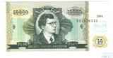 МММ, 10000 билетов,  1994 г.
