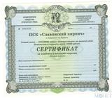 """Сертификат, 1994 г., ПСК""""Славянский кирпич"""", Славянск-на-Кубани"""