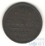 1/2 копейки, 1887 г., СПБ