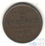 1/2 копейки, 1876 г., СПБ