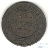 3 копейки, 1876 г., СПБ