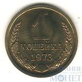 1 копейка, 1973 г., UNC