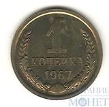 1 копейка, 1967 г., UNC