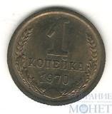 1 копейка, 1970 г., UNC