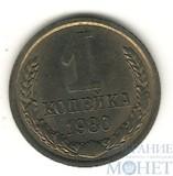 1 копейка, 1980 г., UNC