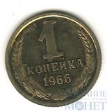 1 копейка, 1966 г., UNC