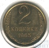 2 копейки. 1965 г., UNC, наборная