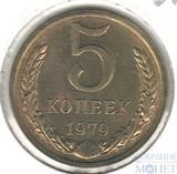5 копеек, 1979 г., UNC