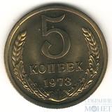 5 копеек, 1973 г., UNC, наборная