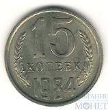 15 копеек, 1984 г., UNC