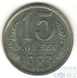 15 копеек, 1983 г., UNC
