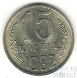15 копеек, 1982 г., UNC