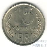 15 копеек, 1981 г., UNC