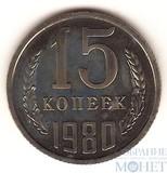 15 копеек, 1980 г., UNC, наборная