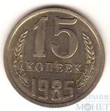 15 копеек, 1985 г., UNC
