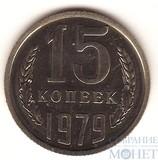 15 копеек, 1979 г., UNC, наборная