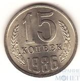 15 копеек, 1986 г., UNC