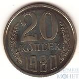 20 копеек, 1980 г., UNC, наборная