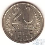 20 копеек, 1985 г., UNC