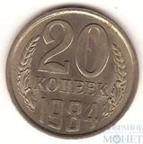 20 копеек, 1984 г., UNC
