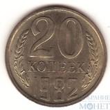 20 копеек, 1982 г., UNC