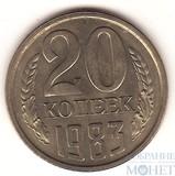 20 копеек, 1983 г., UNC