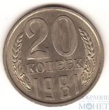 20 копеек, 1981 г., UNC