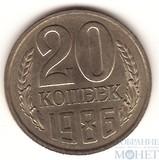 20 копеек, 1986 г., UNC
