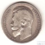 1 рубль, серебро, 1900 г., ФЗ