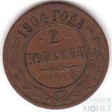 2 копейки, 1904 г., СПБ