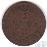 2 копейки. 1883 г., СПБ