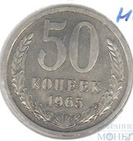 50 копеек, 1965 г., UNC, наборная