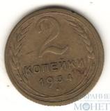 2 копейки, 1934 г.