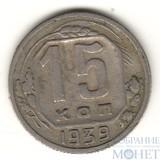 15 копеек, 1939 г.